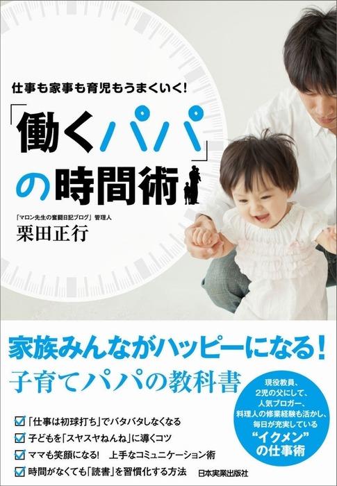 「働くパパ」の時間術 仕事も家事も育児もうまくいく!拡大写真