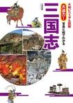 大判ビジュアル図解 大迫力!写真と絵でわかる 三国志-電子書籍