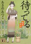 待ってる 橘屋草子-電子書籍