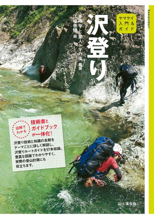 入門&ガイド 沢登り-電子書籍-拡大画像