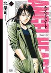 エンジェル・ハート 2ndシーズン 10巻-電子書籍