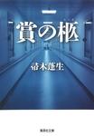 賞の柩-電子書籍