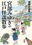宮部みゆきの江戸怪談散歩-電子書籍