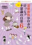 三栄ムック 霊感体質かなみのけっこう不思議な日常6~生霊編~-電子書籍
