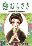 戀むらさき~与謝野晶子物語~ 2巻-電子書籍