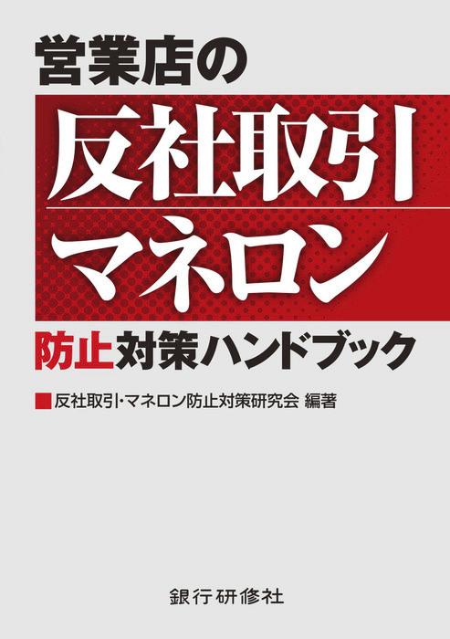 銀行研修社 反社・マネロン防止対策ハンドブック拡大写真