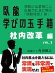 臥龍学びの玉手箱 社内改革編 VOL.1-電子書籍