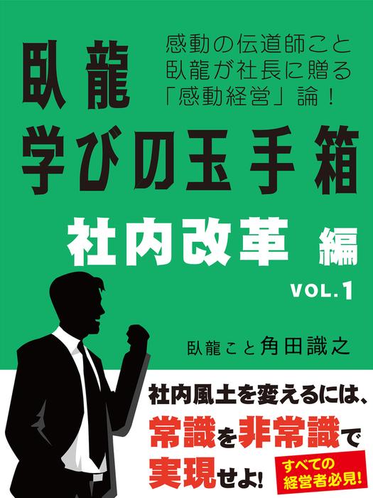 臥龍学びの玉手箱 社内改革編 VOL.1拡大写真