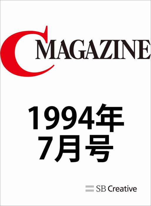 月刊C MAGAZINE 1994年7月号-電子書籍-拡大画像