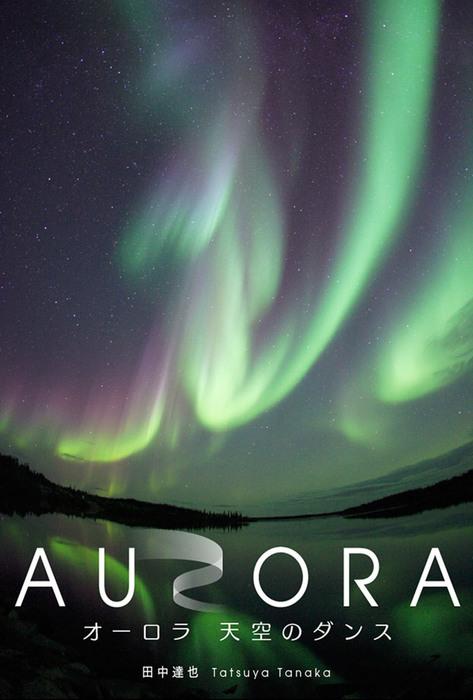 AURORA-電子書籍-拡大画像