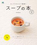 カップスタイルで簡単! スープの本-電子書籍