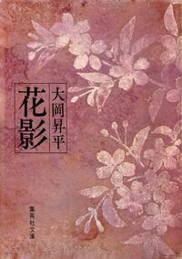 花影-電子書籍