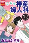 こちら椿産婦人科 22-電子書籍