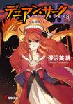 デュアン・サークII(8) 烈火錯乱<下>-電子書籍