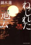ねじれた過去 京都思い出探偵ファイル-電子書籍