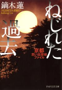 ねじれた過去 京都思い出探偵ファイル