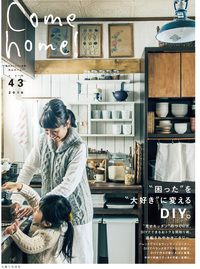 Come home! vol.43-電子書籍