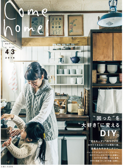 Come home! vol.43-電子書籍