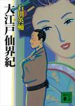 大江戸仙界紀-電子書籍
