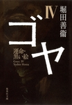 ゴヤ IV 運命・黒い絵-電子書籍