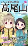 しんぷる登山地図 高尾山-電子書籍