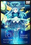【英語版】アリスの物語/Alice's Tale-電子書籍