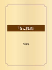 『春と修羅』-電子書籍