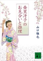 「垂里冴子シリーズ(講談社文庫)」シリーズ