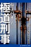 極道刑事(1)-電子書籍