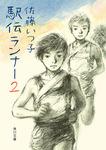 駅伝ランナー2-電子書籍