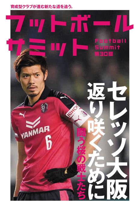 フットボールサミット第30回 セレッソ大阪 返り咲くために 闘う桜の戦士たち拡大写真