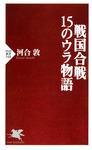 戦国合戦・15のウラ物語 -電子書籍