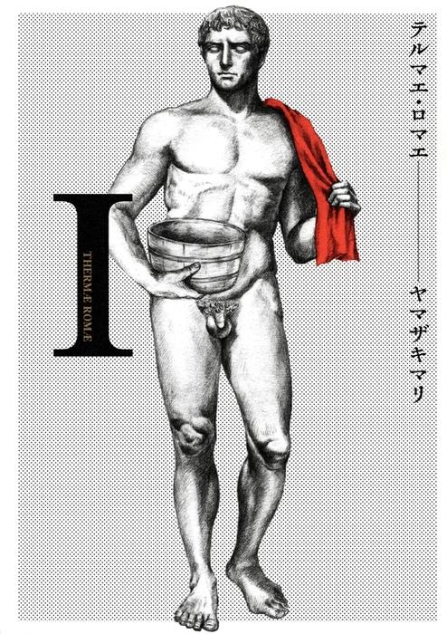 テルマエ・ロマエI-電子書籍-拡大画像