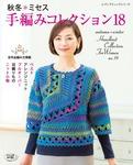 秋冬*ミセス 手編みコレクション18-電子書籍