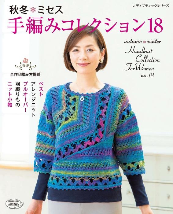 秋冬*ミセス 手編みコレクション18拡大写真