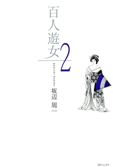 百人遊女 (2)拡大写真