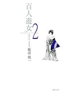 百人遊女 (2)-電子書籍