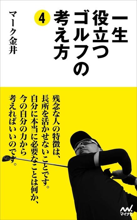 一生役立つゴルフの考え方4-電子書籍-拡大画像