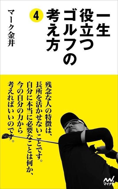 一生役立つゴルフの考え方4-電子書籍