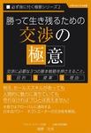 勝って生き残るための「交渉の極意」-電子書籍