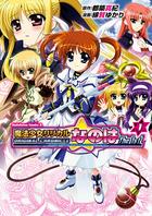 ORIGINAL CHRONICLE 魔法少女リリカルなのはThe 1st(角川コミックス・エース)