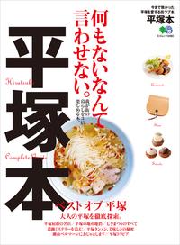 平塚本-電子書籍