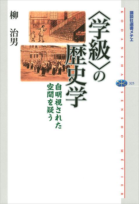 〈学級〉の歴史学 自明視された空間を疑う-電子書籍-拡大画像