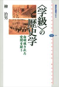 〈学級〉の歴史学 自明視された空間を疑う-電子書籍