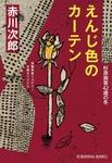 えんじ色のカーテン~杉原爽香四十二歳の冬~-電子書籍