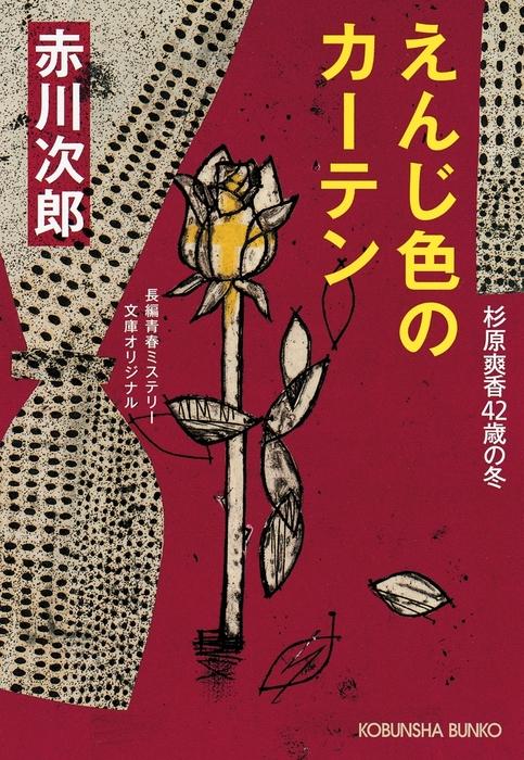 えんじ色のカーテン~杉原爽香四十二歳の冬~拡大写真