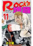 Rock'n爆音 11-電子書籍