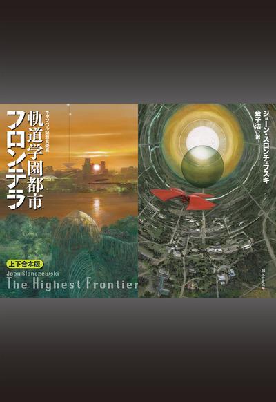 軌道学園都市フロンテラ(上下合本版)-電子書籍