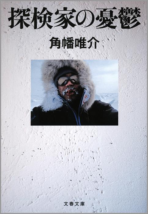 探検家の憂鬱拡大写真