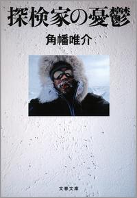 探検家の憂鬱-電子書籍